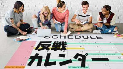 反戦カレンダー