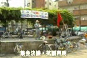 大阪府警西成署の暴力を許さない!緊急集会報告
