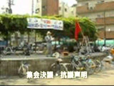 2008.07.05 大阪府警西成署の暴力を許さない!緊急集会報告