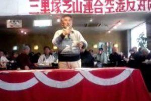 三里塚反対同盟旗開きでの萩原進さんの発言