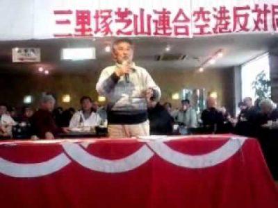 2011.01.09 三里塚反対同盟旗開きでの萩原進さんの発言