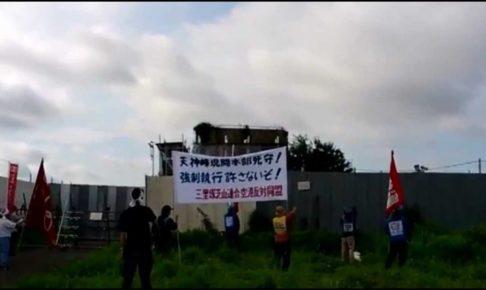天神峰現闘本部の破壊がはじまりましたー可能な限り現地へ!