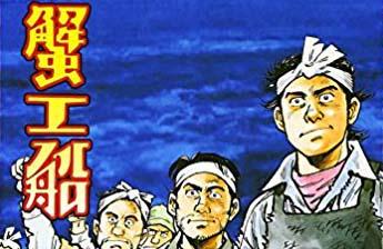 漫画『蟹工船』