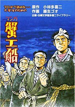 漫画『蟹工船』表紙