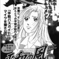 マンガ】平和の風(かじ)-バスガイド糸数慶子の挑戦-(後編)