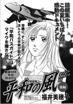 平和の風(かじ)-バスガイド糸数慶子の挑戦-(後編)