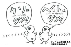リーフ】東京MXテレビ『ニュース女子』ここが問題ー沖縄ヘイトデマ