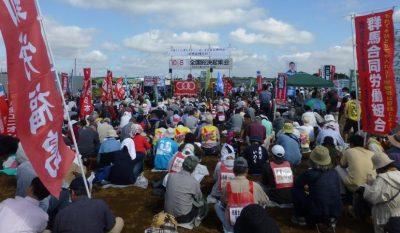 10・8三里塚全国集会全景