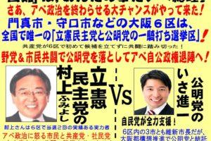 門真などの大阪6区は全国で唯一立憲民主党と公明党の一騎打ち選挙区!