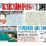 辺野古の海にも陸にも基地を造らせない!11・24神奈川集会チラシ