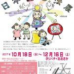いまこそ知りたい!楽しく学ぼう日本国憲法展チラシ表