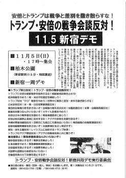 トランプ来日反対!11.5新宿デモチラシ