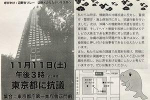 東京都に物申す!11.11レジスタンス行動チラシ