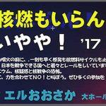 原発も核燃もいらん!戦争いやや!'17関西集会