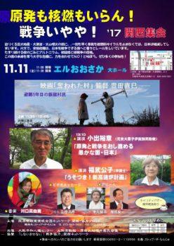 原発も核燃もいらん!戦争いやや!'17関西集会チラシ