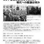 ロシア革命100周年記念シンポジウム
