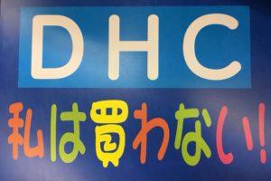DHCテレビはデマとヘイトをするな!「ニュース女子」にNO!渋谷デモ