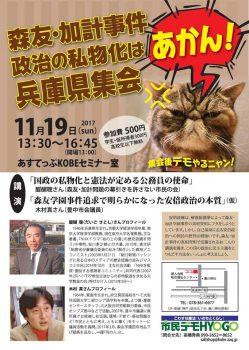 政治の私物化はアカン!兵庫県集会・デモチラシ