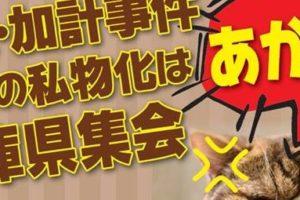 政治の私物化はアカン!兵庫県集会・デモ