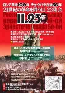ロシア革命100年 チェ・ゲバラ没後50年