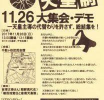 終わりにしよう天皇制11・26大集会・デモ/東京