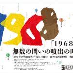 「1968年」-無数の問いの噴出の時代チラシ