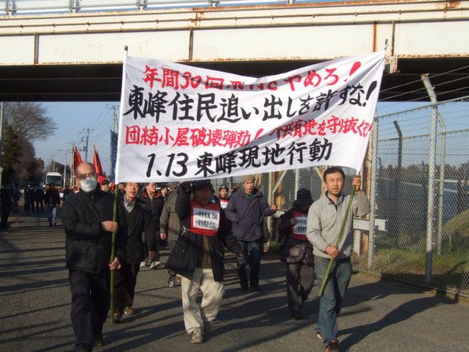 東峰現地行動の写真