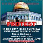 拡散】トランプのエルサレム首都認定を弾劾する米大使館前行動