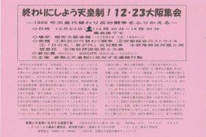 終わりにしよう天皇制!12・23大阪集会