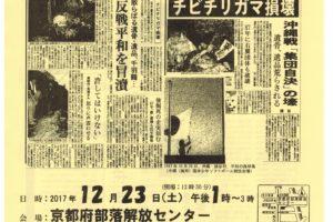 天皇誕生日の「祝日」を糾弾する12.23京都集会