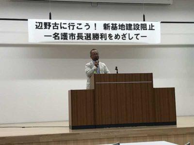 沖縄からの報告と訴え・大城悟さん(沖縄平和運動センター