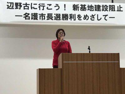 沖縄の闘いと連帯する東京東部集会実行委員会