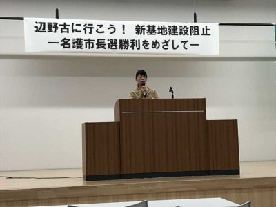 警視庁機動隊の沖縄への派遣中止を求める住民監査請求実行委員会