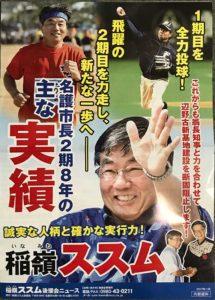 稲嶺ススム後援会ニュース表紙