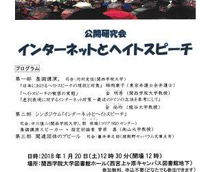 インターネットとヘイトスピーチ/関西学院大