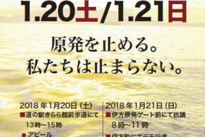 20180120‐21伊方原発現地集会