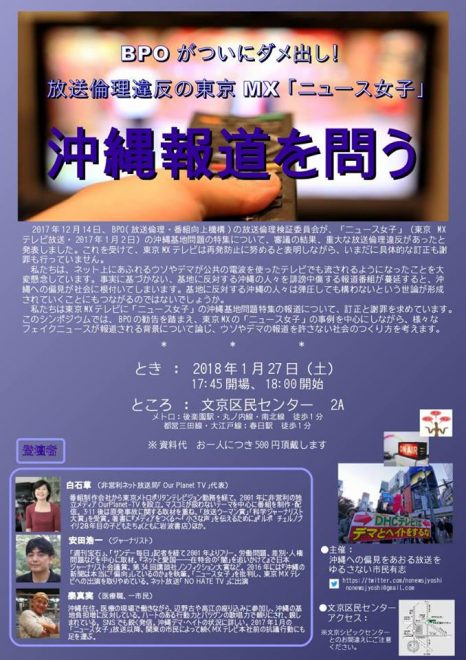20180127_デマで沖縄への偏見をあおった「ニュース女子」 東京MXテレビは訂正と謝罪を!