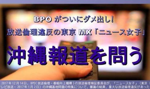 20180127_BPOがついにダメ出し!放送倫理違反の東京MX「ニュース女子」沖縄報道を問うシンポジウム