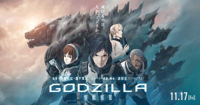 Godzilla 怪獣惑星
