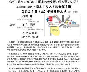 人民新聞・オリオンの会への弾圧抗議集会チラシ