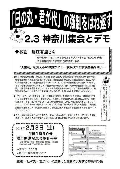 「日の丸・君が代」の強制をはね返す神奈川集会とデモチラシ