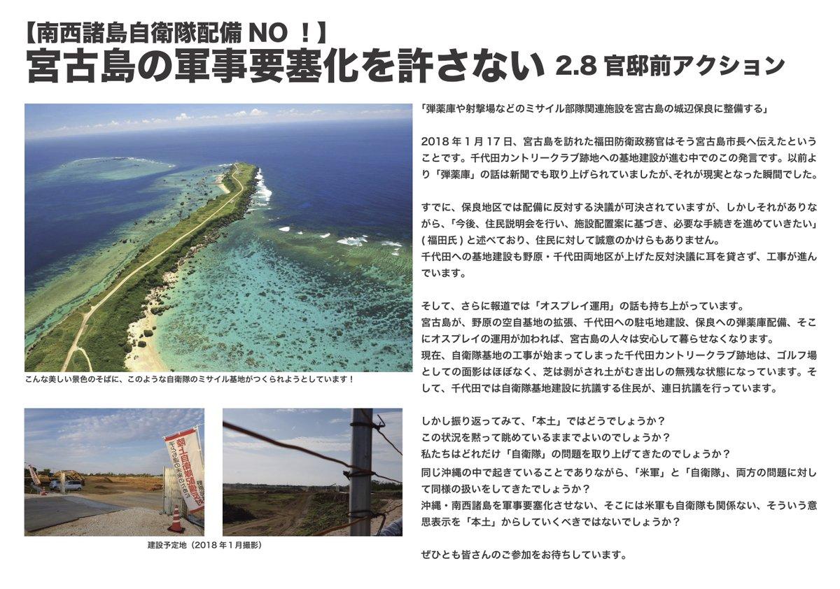 宮古島の軍事要塞化を許さない2.8官邸前アクション