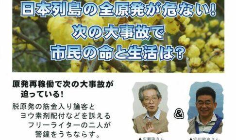 広瀬隆さん&守田敏也さん~ジョイント講演会チラシ