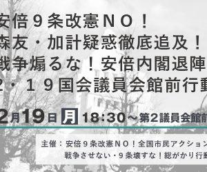 201802192・19国会議員会館前行動