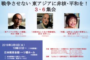 戦争させない 東アジアに非核・平和を!3・6集会