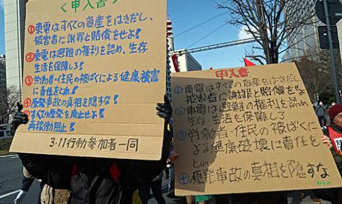 再稼働反対、責任隠蔽の「皇族出席の追悼式典」・一斉黙祷反対!3・11行動