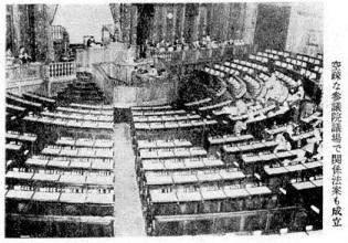 60年安保 出席者もまばらな空疎な参院で関係法令を可決。政府の権威失墜極まる