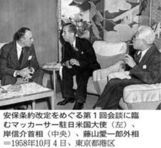 60年安保 東京で安保改定交渉の会談はじまる