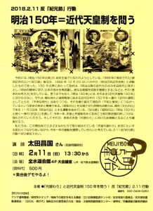 「代替わり」と近代天皇制150年を問う!反「紀元節」2.11行動ビラ