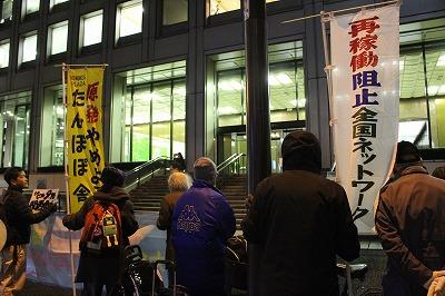 関西電力東京支社抗議行動